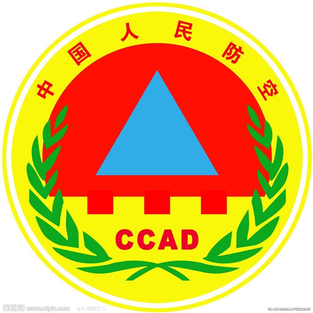 中国人民防空标志