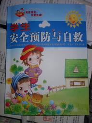 捐赠安全教育图书
