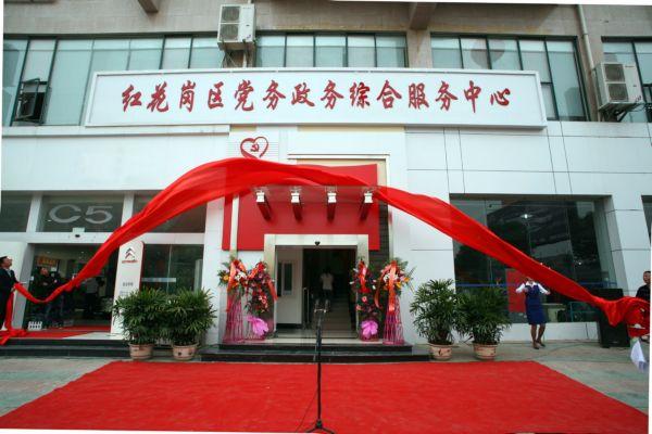 红花岗区政务中心开业庆典