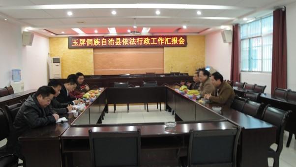 全县依法行政会议
