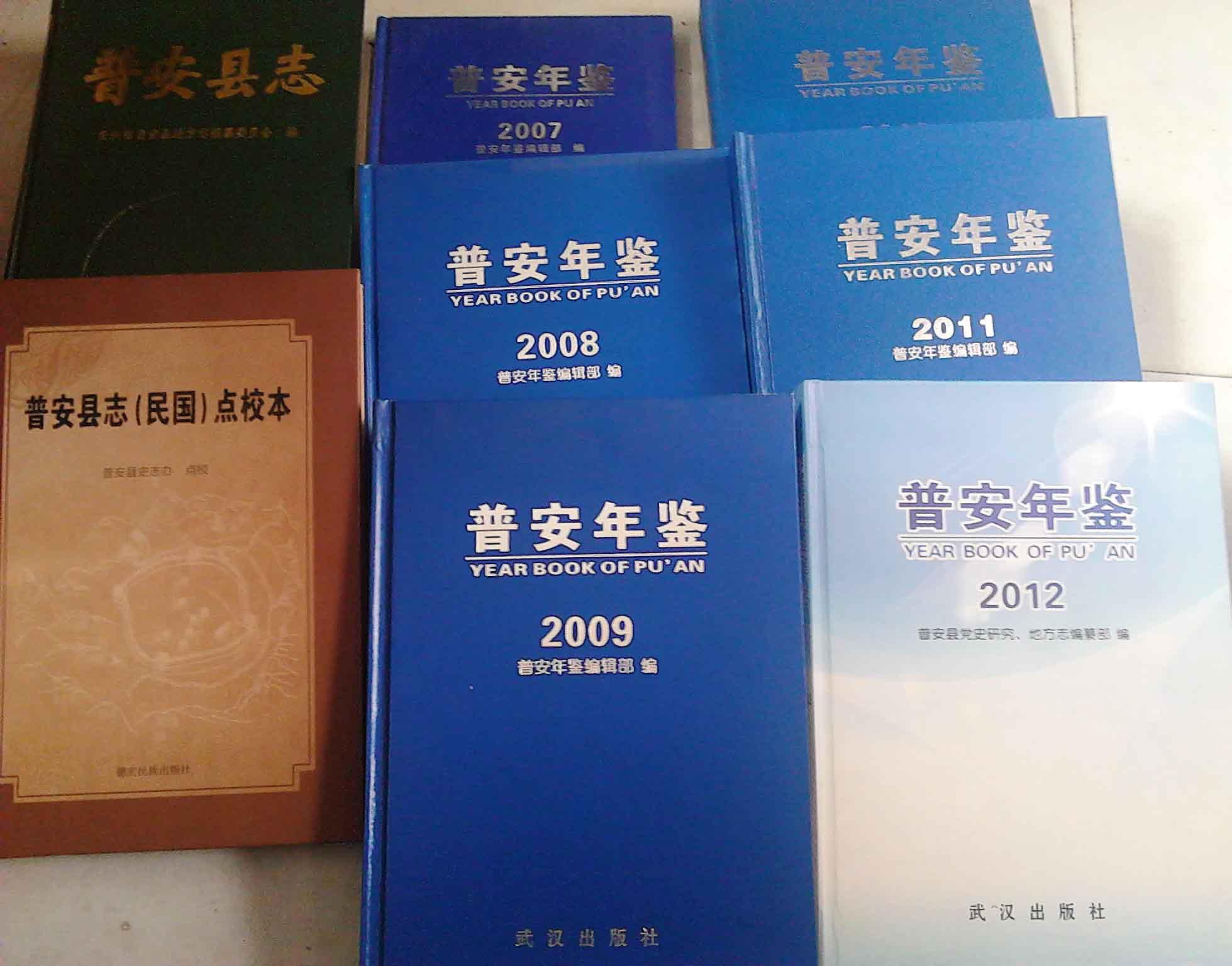 普安县史志办近年来的部分研究成果