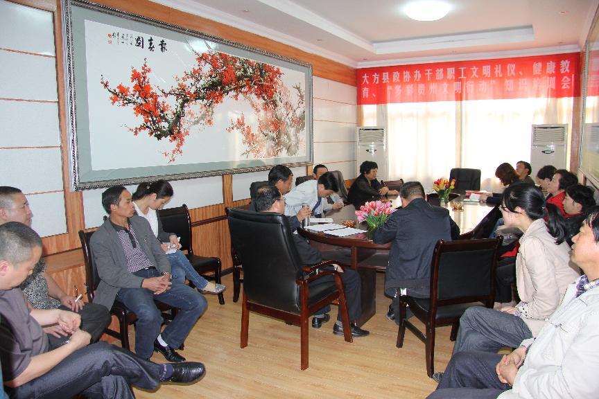 政协每周一政治学习