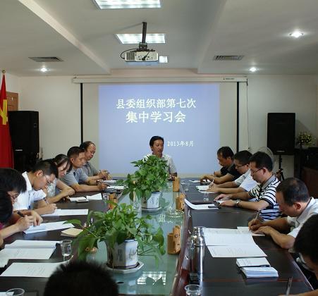 县委组织部第七次集中学习会