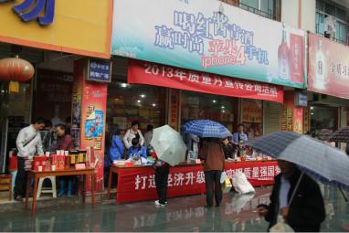 剑河县工商联积极参与开展质量月宣传活动