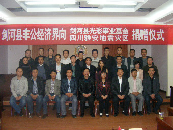 剑河县光彩事业促进会召开2013年度理事会