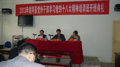 剑河县举办驻村及党外干部学习十八大精神培训班