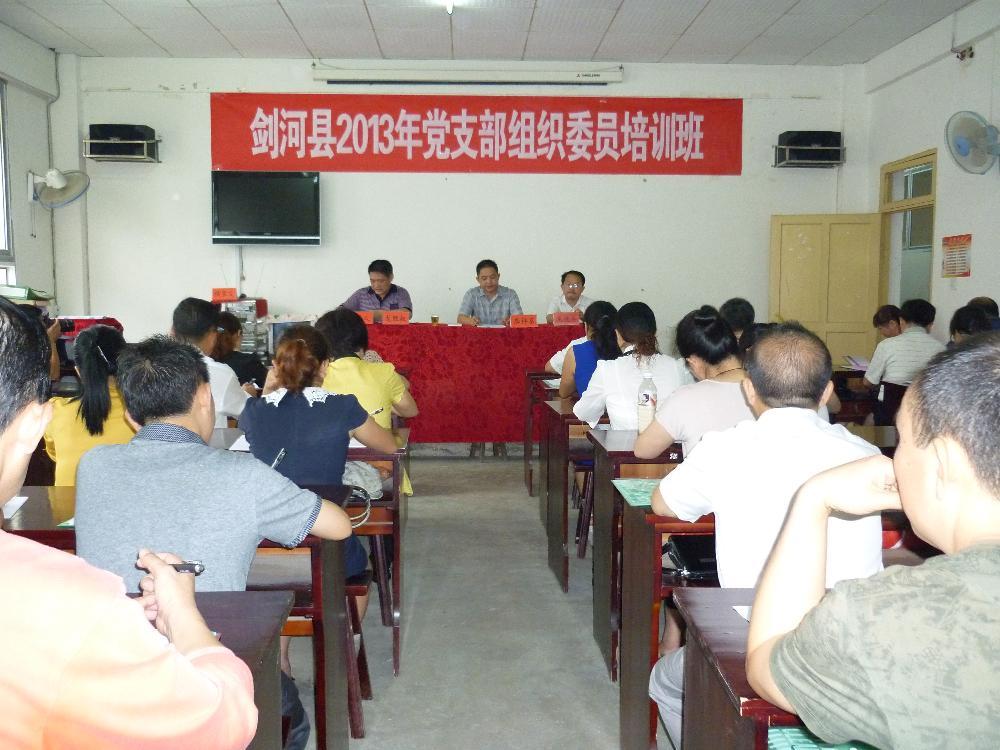 剑河县2013年机关党支部书记培训班于5月28日开班