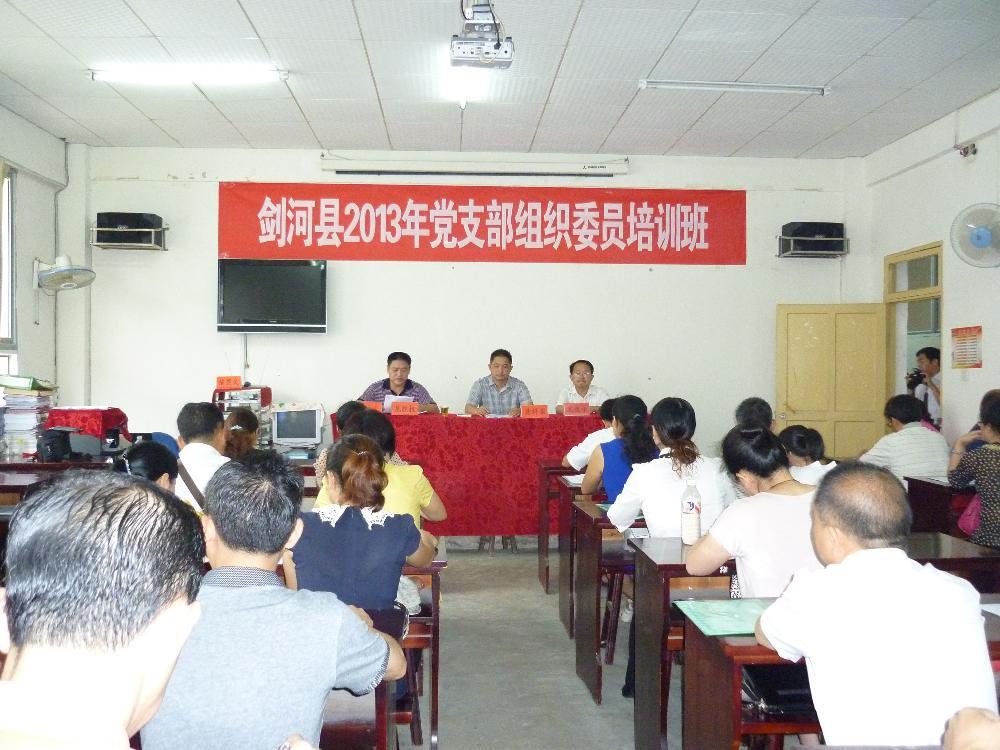 剑河县2013年党支部组织委员培训班于9月12日在党校开班