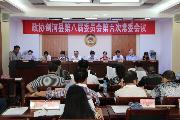 剑河县政协召开八届六次常委会议