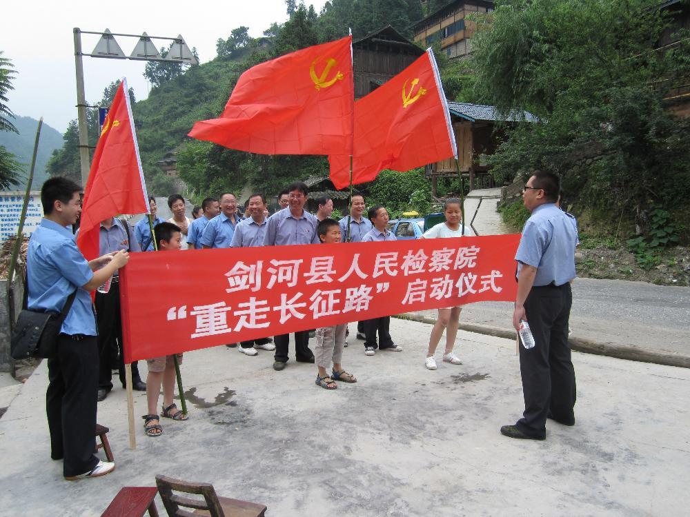 """为发扬爱国主义精神,切实把保持共产党员先进性教育落到实处。2012年8月1日,我院开展""""从走长征路""""活动。."""