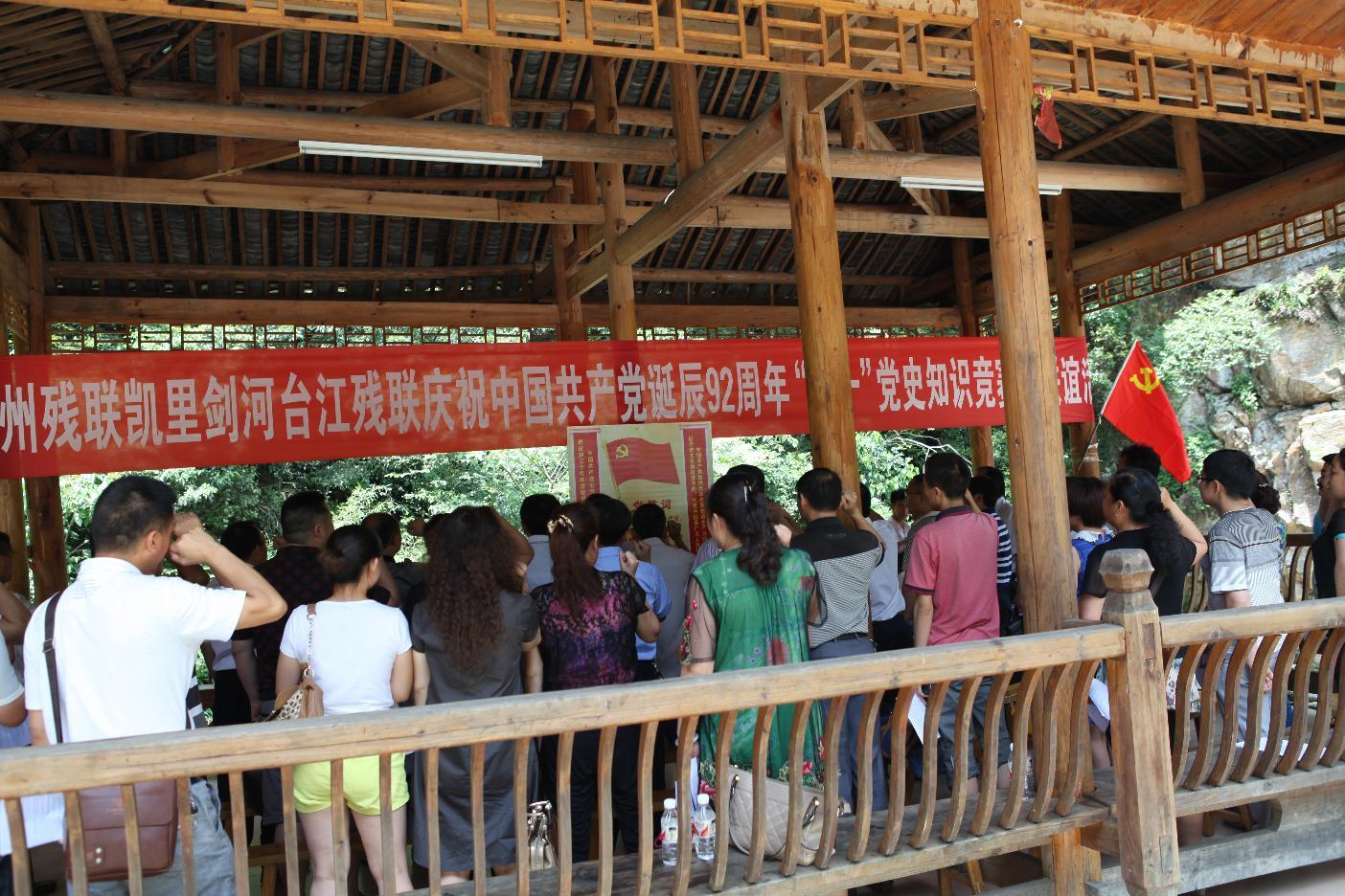 州残联、凯里市残联、剑河县残联、台江县残联四家单位在台江联合举行建党92周年庆祝活动