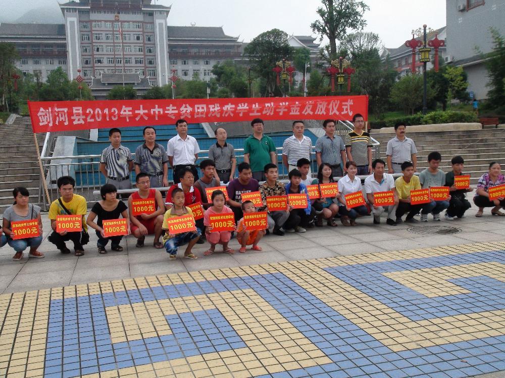 剑河县2013年举行大中专残疾人学生助学捐资仪式