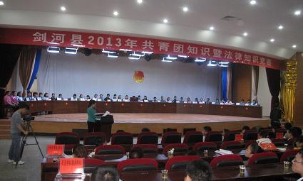剑河县2013年共青团知识及法律知识竞赛