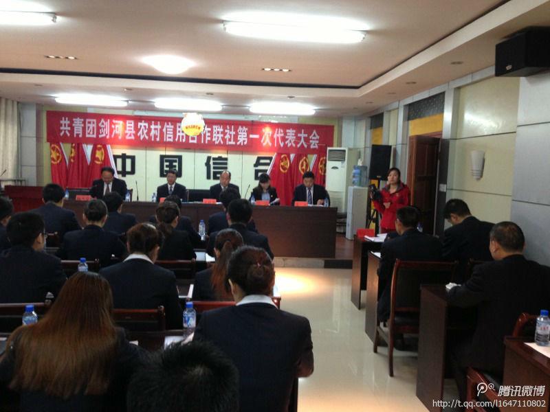 共青团剑河县农村信用合作联社第一次代表大会