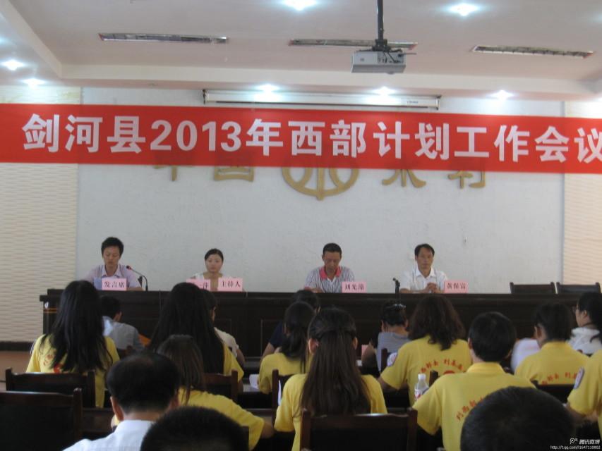 剑河县召开2013年西部计划工作会议