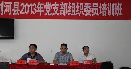 2013年机关工委举办组织委员培训班培训仪式
