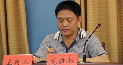 县直机关工委书记龙胜权主持2013年机关党支部书记培训开班仪式