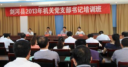 2013年党支部书记培训班开班仪式