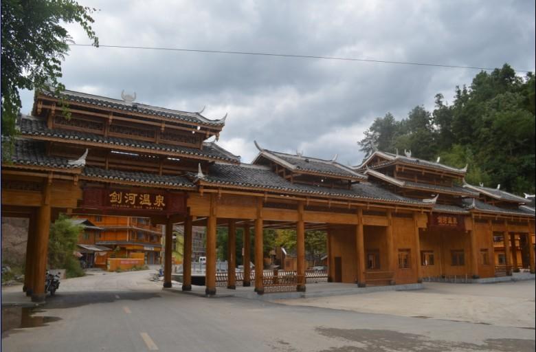 剑河温泉村大门