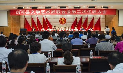 剑河县文学艺术界联合会第二次代表大会