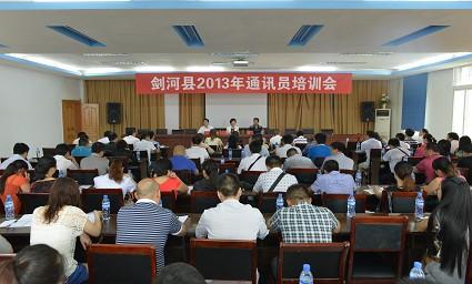 剑河县2013年通讯员培训会现场