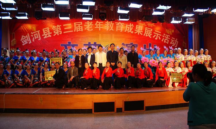 剑河县举办第三届老年教育成果展示活动