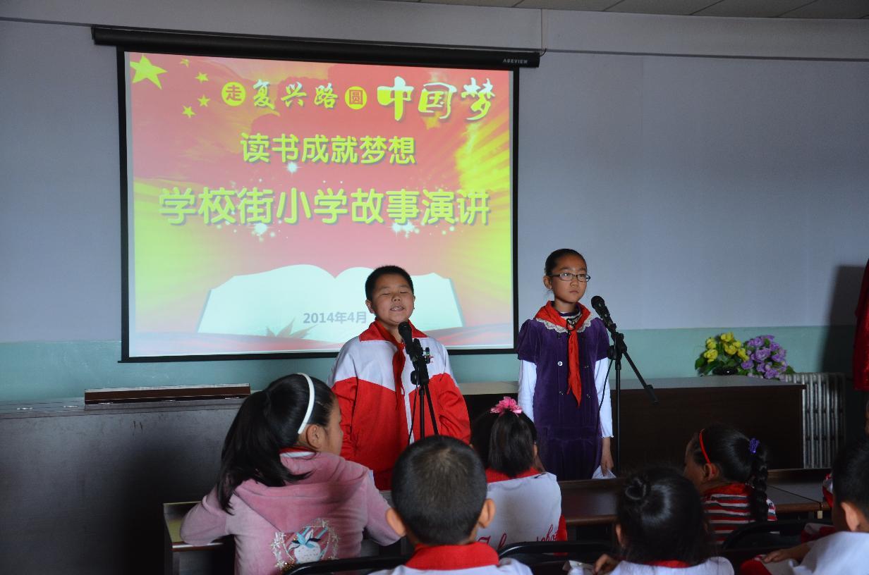 走复兴路 圆中国梦