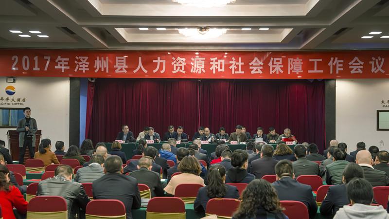 全县人力资源和社会保障工作会议召开