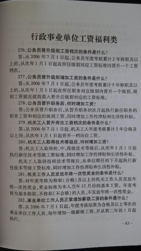 行政事业单位工资福利类