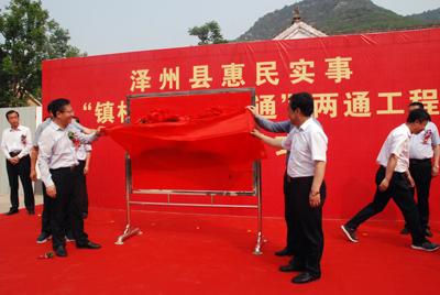 泽州县镇村通景区通两惠民工程正式启动