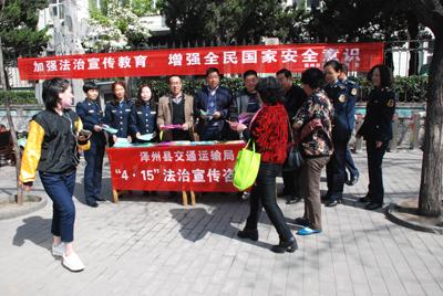 县交通运输局组织开展4.15国家安全教育日法治宣传活动