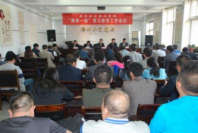 """县交通运输局召开""""两学一做""""学习教育工作会议"""