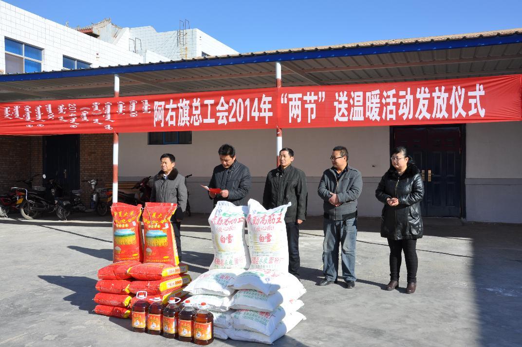 2014年1月19日为困难群众发放米面油等生活必需品