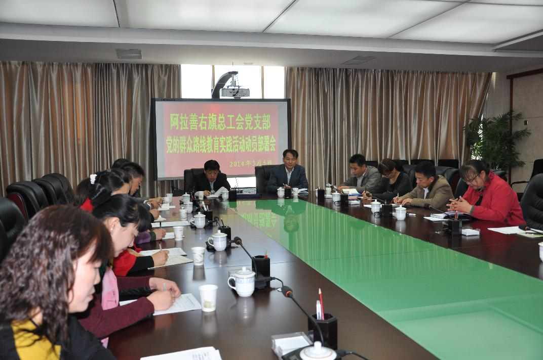 2014年3月5日召开党的群众路线教育实践活动动员会