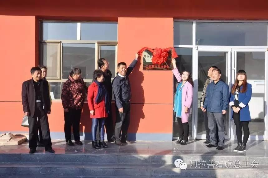 阿右旗总工会在阿右旗创业孵化园举行工会联合会委员会成立揭牌仪式