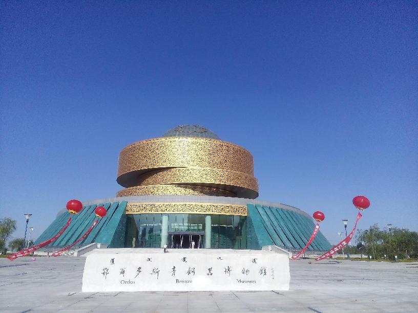 鄂尔多斯青铜器博物馆简介