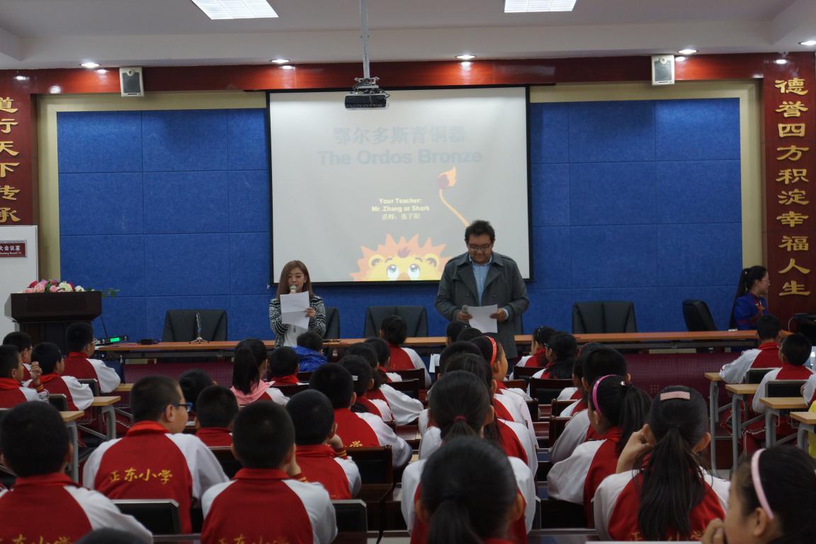 """鄂尔多斯青铜器博物馆 """"小小少年""""第一站——正东学校"""