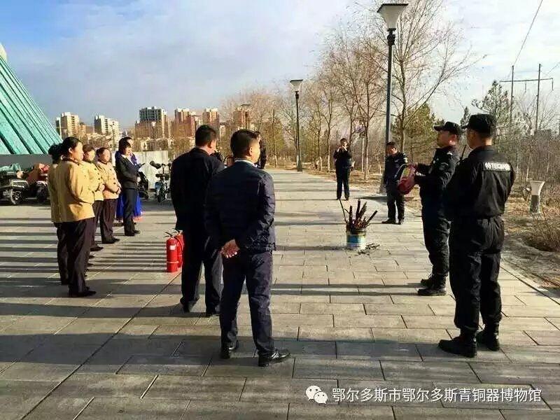 鄂尔多斯青铜器博物馆举行消防安全演练活动