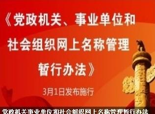 党政机关事业单位和社会组织网上名称管理暂行办法