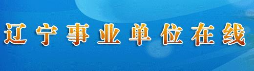 辽宁省事业单位在线
