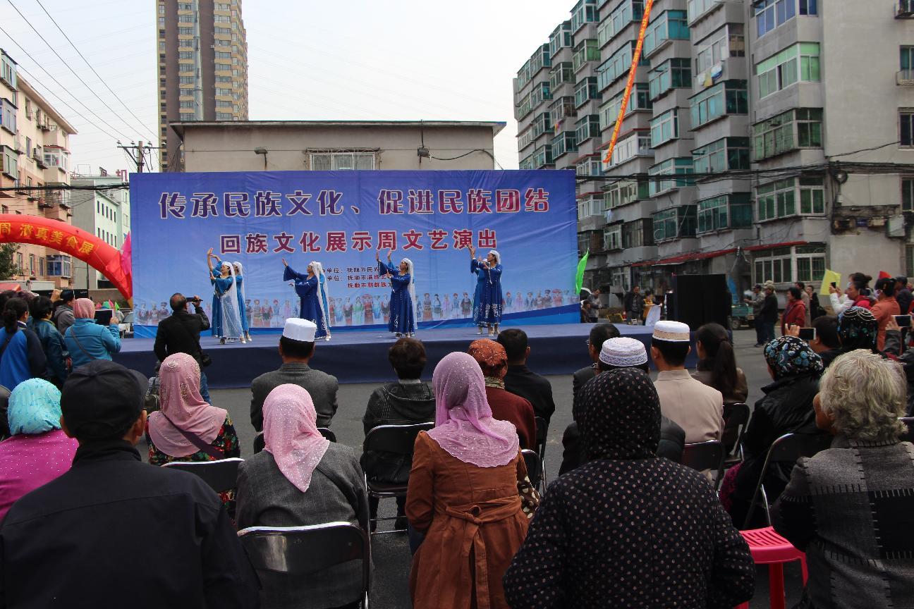 回族文化展示周