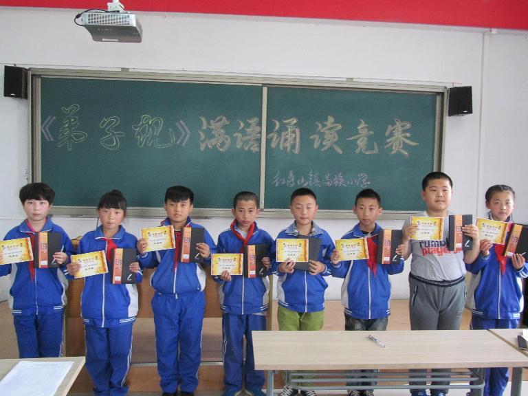 红透山镇满族小学举办 《弟子规》满语诵读比赛
