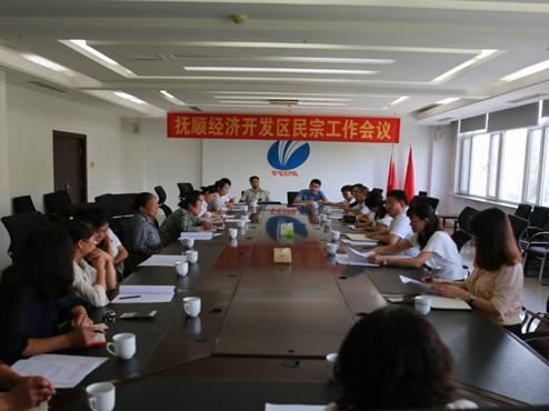 抚顺经济开发区召开民族宗教工作会议
