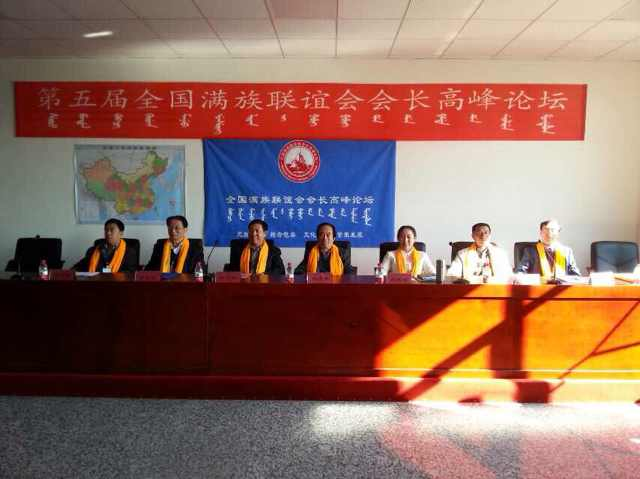 第五届全国满族联谊会会长高峰论坛在抚顺举办