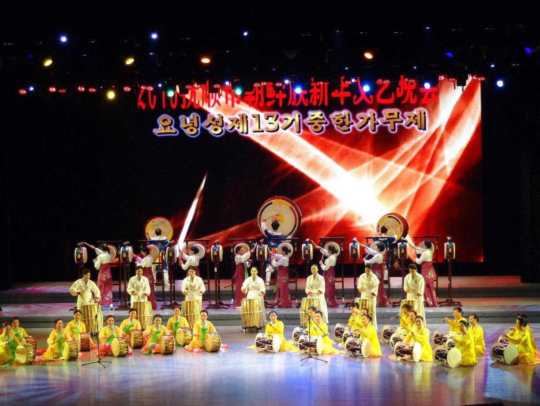抚顺市朝鲜族新年文艺晚会在雷锋大剧院举办