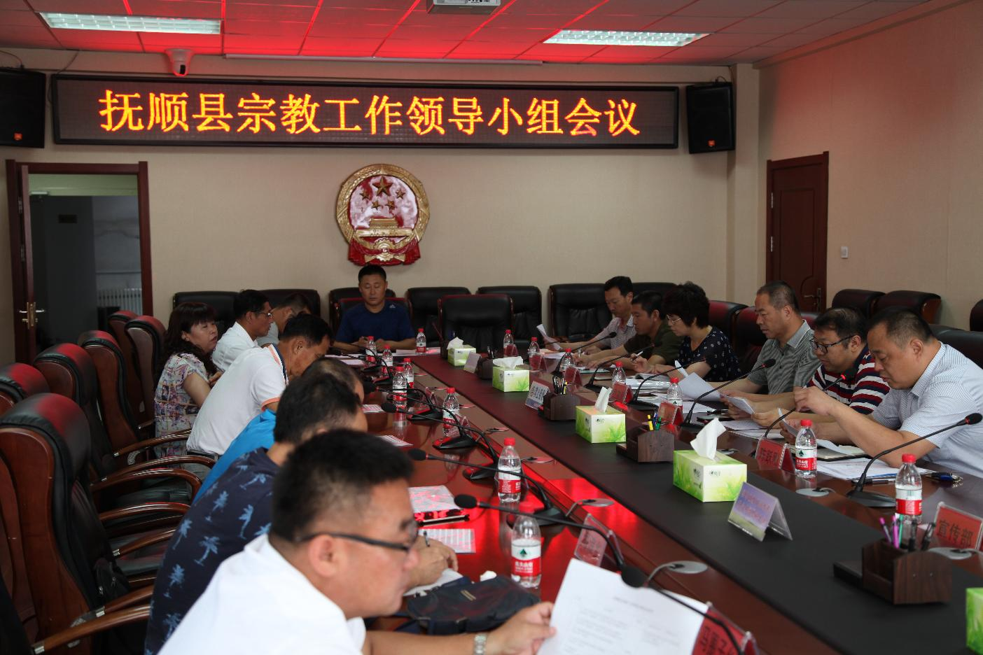 抚顺县召开宗教工作领导小组会议