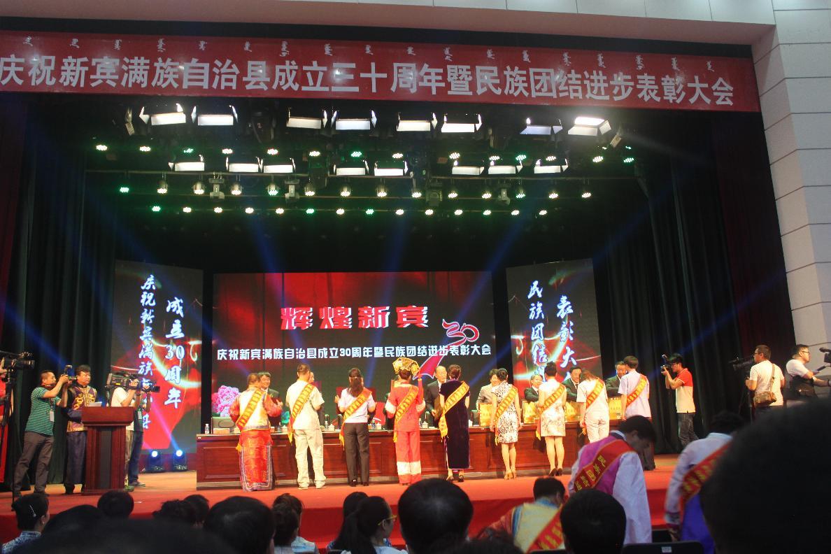新宾满族自治县成立三十周年庆祝大会隆重举行