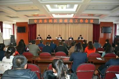 东洲区传达全市宗教工作会议精神
