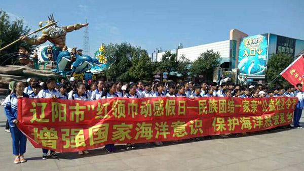辽阳市第一中学200多名藏族同学红领巾动感假日 民族团结一家亲公益性夏令营来抚畅游