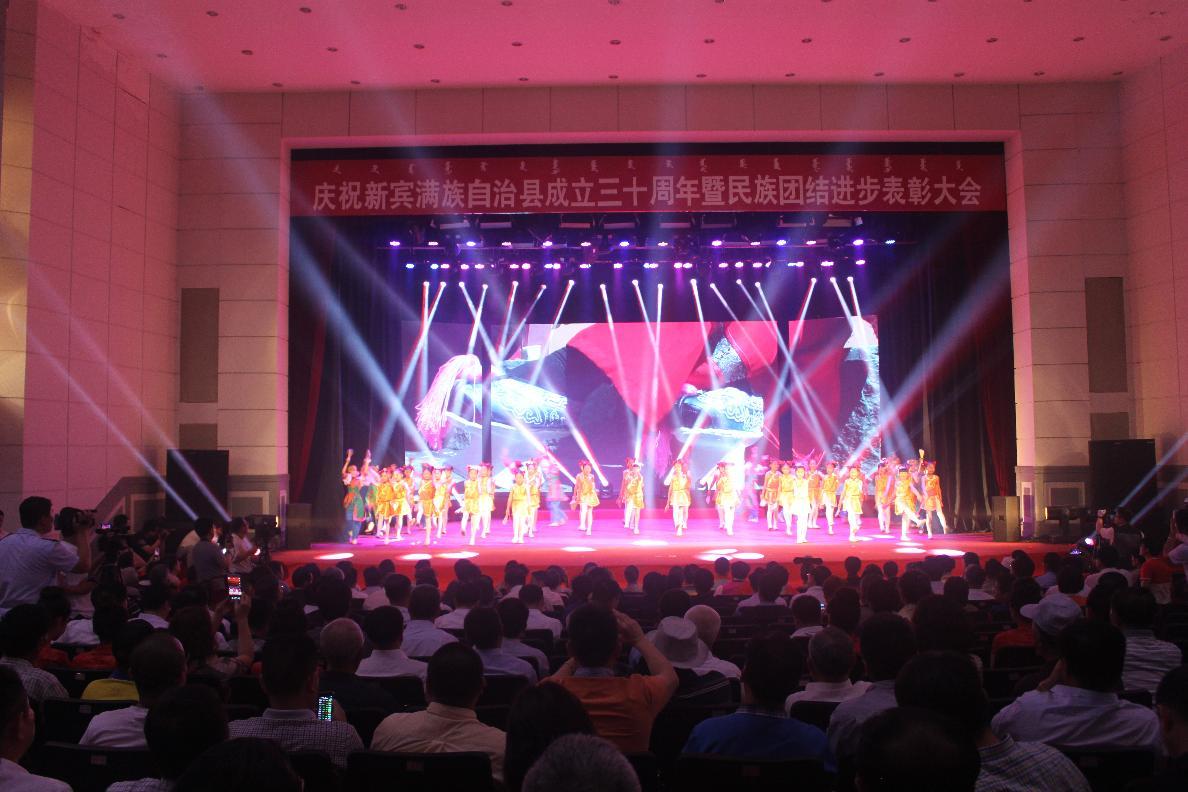 新宾满族自治县成立三十周年庆祝大会盛况